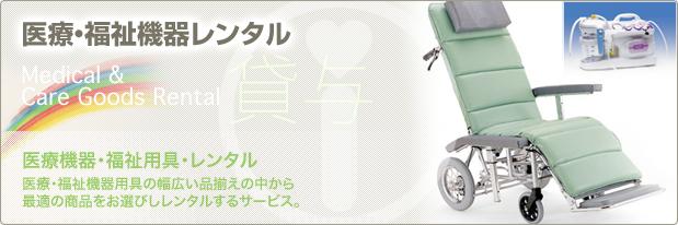 医療・福祉機器レンタル